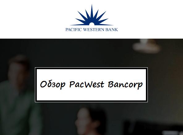 Обзор PacWest Bancorp