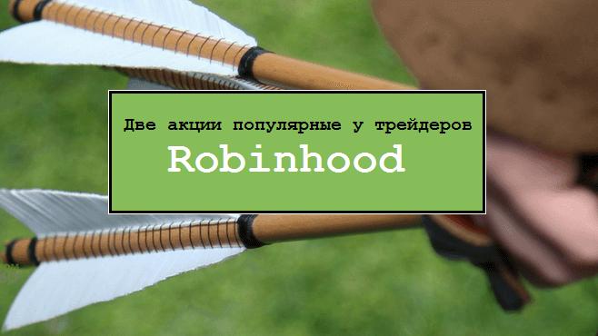 Две акции популярные у трейдеров Robinhood