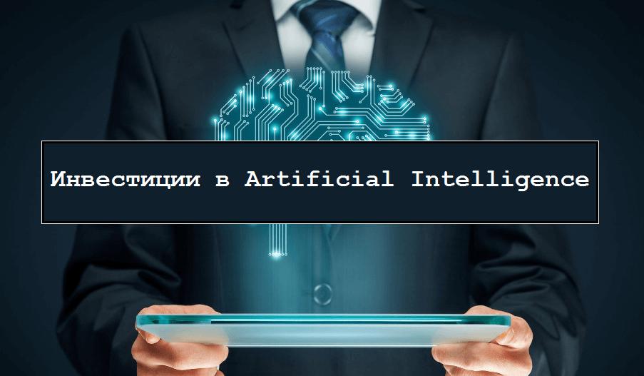 Инвестиции в Artificial Intelligence