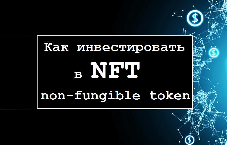 Инвестиции в NFT