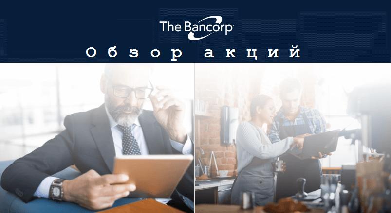 Обзор акций Bancorp